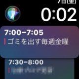 Siriで調べ物や頼み事。どんな風に使うの?
